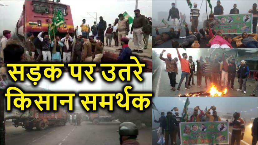 किसान आंदोलन : बिहार के जिलों में दिखा बंद का असर, समर्थन में समर्थकों ने कहीं रेल का चक्का रोका तो कहीं रोड़ पर लेट गए