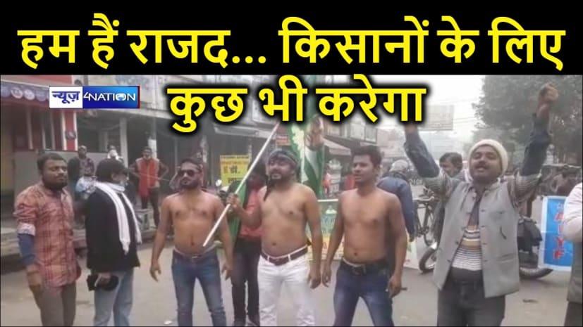 दरभंगा में भारत बंद के नाम पर राजद कार्यकर्ताओं ने उतारे कपड़े, कड़ाके की ठंड में अर्धनग्न होकर की नारेबाजी