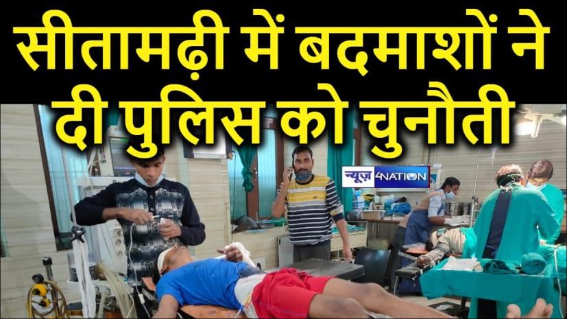 सीतामढ़ी में दिनदहाड़े गोलीबारी से इलाके में दहशत, घर में घुसकर मारी गोली, गंभीर हालत में अस्पताल में भर्ती