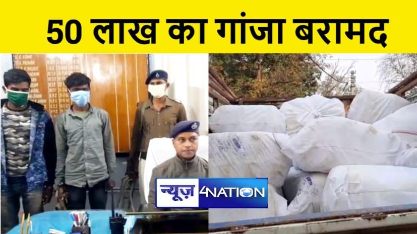 बड़ी खबर : 50 लाख के गांजा के साथ दो गिरफ्तार, पूछताछ में जुटी पुलिस