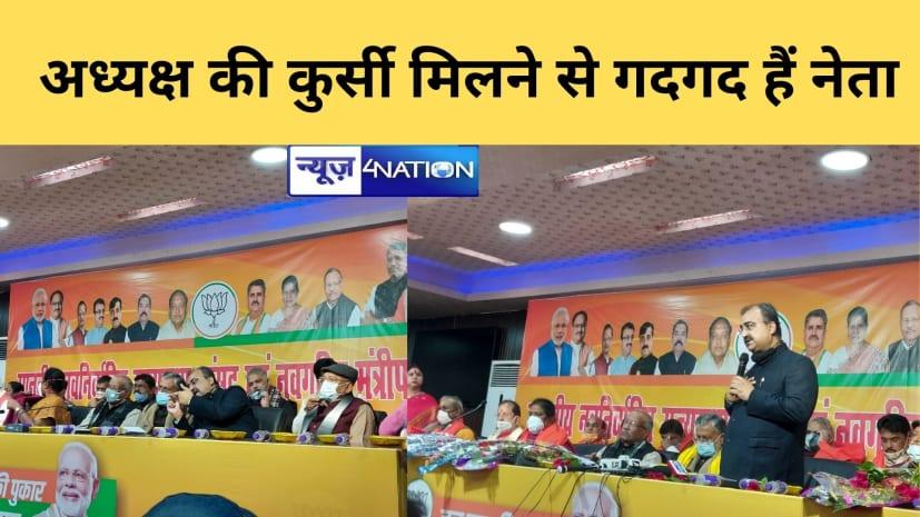 बिहार विस अध्यक्ष का पद JDU से लेने के बाद भाजपा नेता गदगद,कहा- यह कुर्सी आज तक नहीं मिली थी वो भी मिल गई...