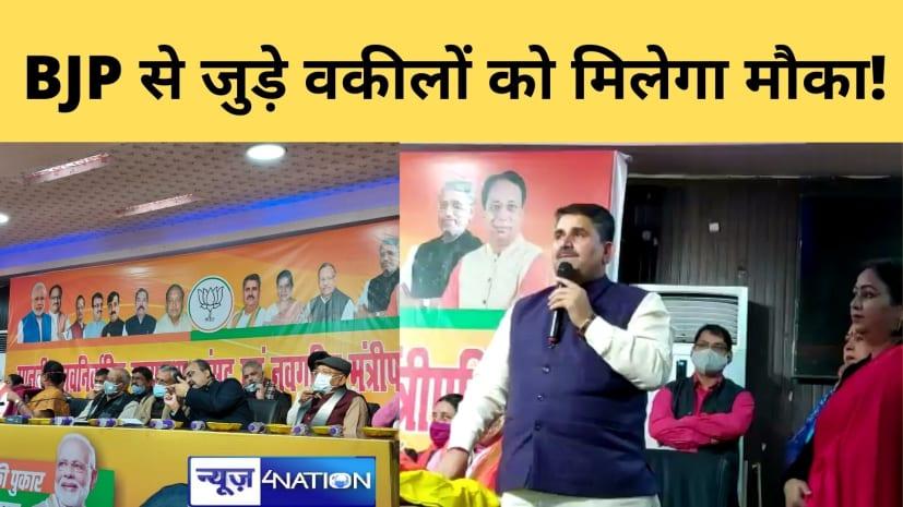 बिहार BJP से जुड़े वकीलों को मिलेगा मौका! विधि मंत्री बोले- आप सबों के पीड़ा का बहुत जल्द निदान करूंगा