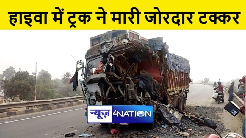 भागलपुर : सड़क किनारे खड़ी हाइवा में ट्रक ने मारी जोरदार टक्कर, मौके पर एक व्यक्ति की हुई मौत