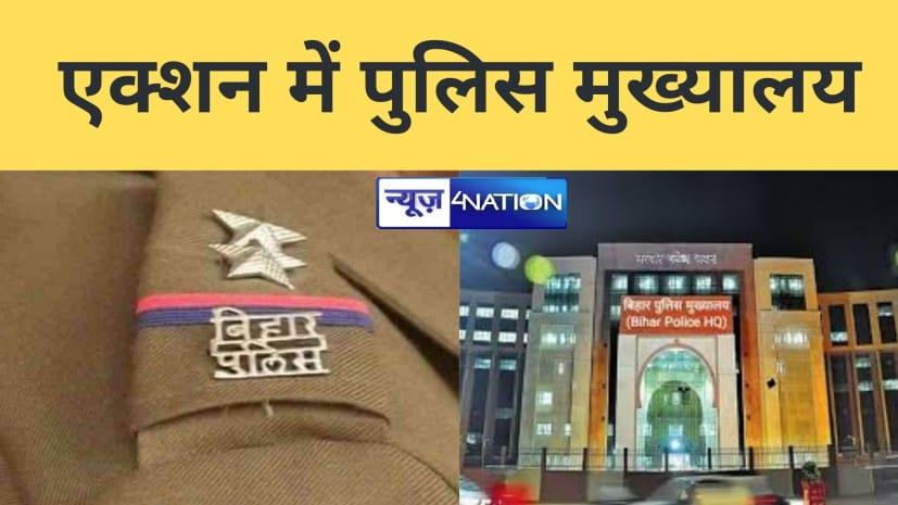 बिहार पुलिस मुख्यालय की बड़ी कार्रवाई, शराब मिलने पर 3 थानाध्यक्षों को किया निलंबित, दो SDPO से शो-कॉज