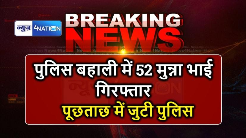 बिहार पुलिस बहाली में 52 मुन्ना भाई गिरफ्तार, पूछताछ में जुटी पुलिस