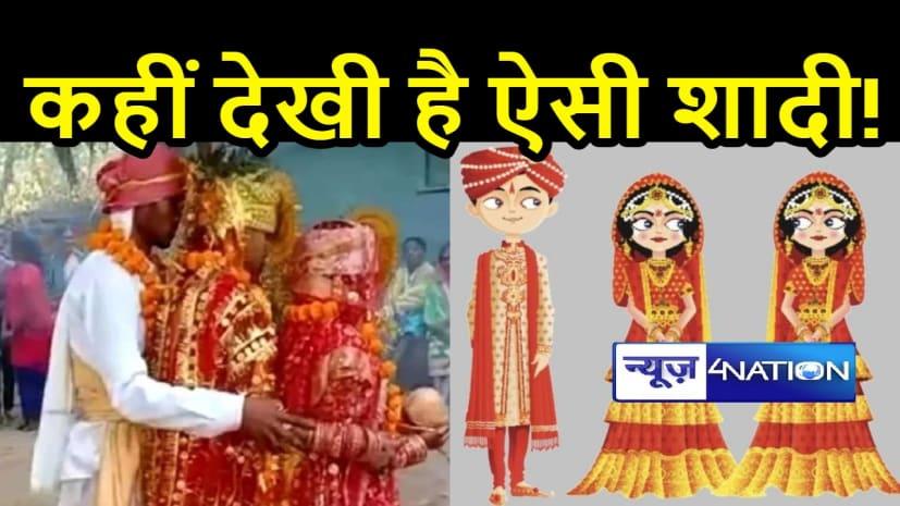 एक अनोखी शादी, जिसमें एक दुल्हे ने एक साथ किया दो दुल्हन से शादी