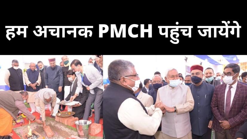 CM नीतीश बोले- हम बिना बताये अचानक PMCH पहुंच जायेंगे और...