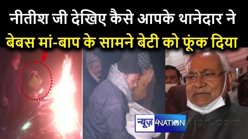 CM साहब देख लीजिए....बेबस मां-बाप रोते रहा और थानेदार ने दबंगों के साथ मिल गैंगरेप पीड़िता की लाश जला दिया,वीडियो देखें...
