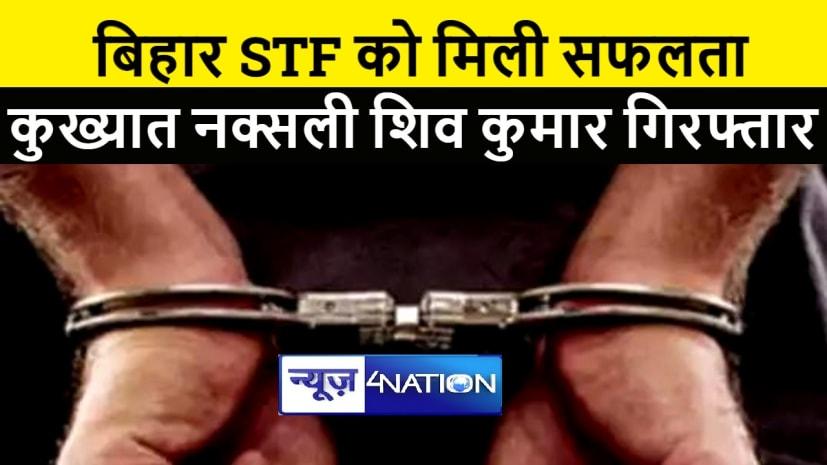 बिहार एसटीएफ को मिली सफलता, कुख्यात नक्सली शिव कुमार को किया गिरफ्तार