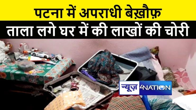पटना में चोरों का तांडव, घर से की लाखों की चोरी, श्राद्धकर्म में शामिल होने गए थे घर के लोग