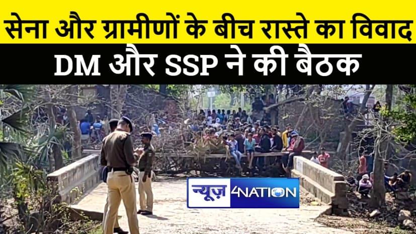 पटना में रास्ते को लेकर नहीं थम रहा ग्रामीणों और सेना के बीच विवाद, डीएम और एसएसपी ने की बैठक