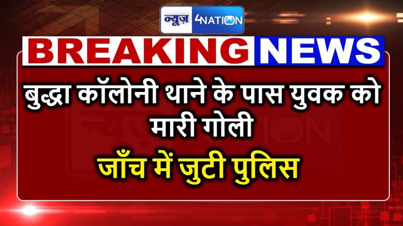 BIG BREAKING : पटना में थाने से महज कुछ फर्लांग दूर अपराधियों ने युवक को मारी गोली, हालत गंभीर