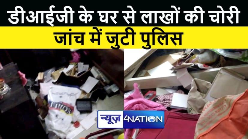 पटना में डीआईजी के घर से लाखों की चोरी, जांच में जुटी पुलिस