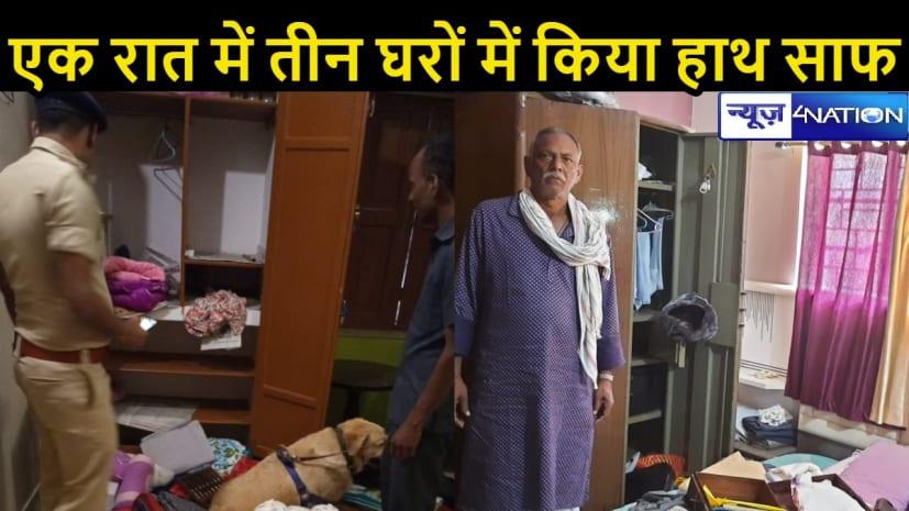 चोरों के हौसले बुलंद, एक ही रात में तीन घरों को किया साफ