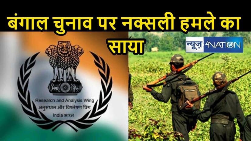 बंगाल चुनाव पर नक्सली हमले का साया, खुफिया एजेंसी की रिपोर्ट