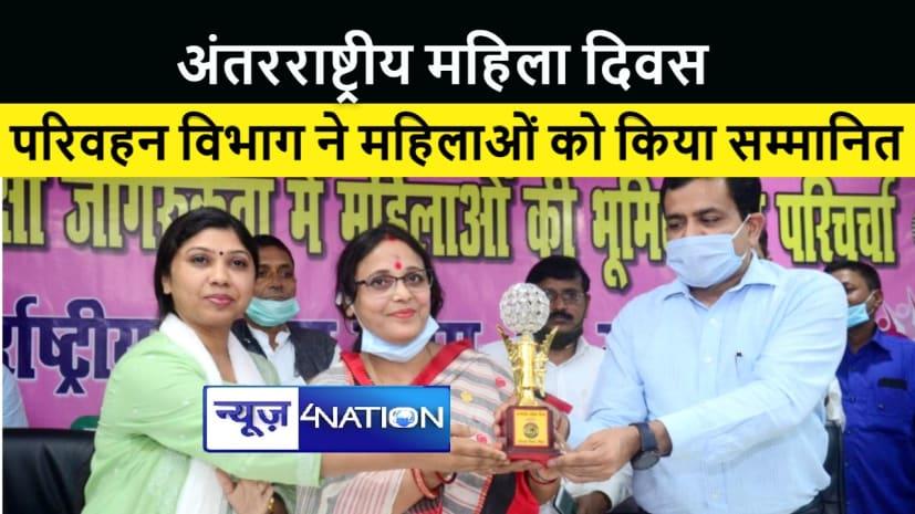 महिला दिवस पर परिवहन विभाग ने महिलाओं को किया सम्मानित, पढ़िए पूरी खबर