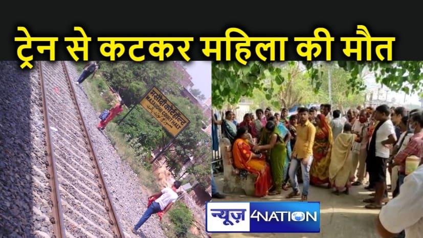 ट्रेन से कटकर महिला की मौत, हादसा या आत्महत्या, इसको लेकर असमंजस में रेल पुलिस