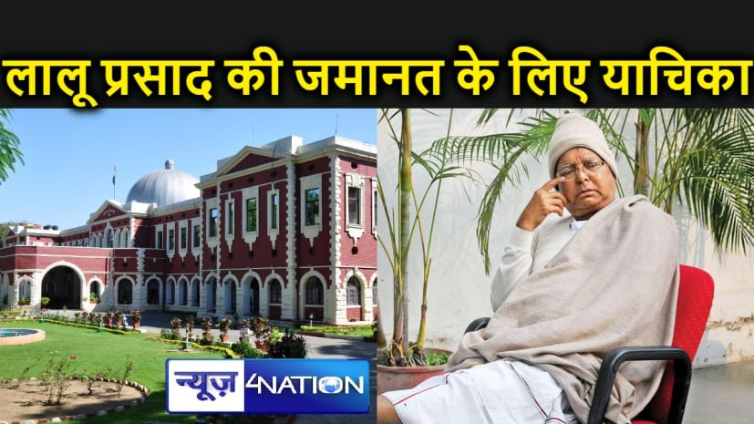 लालू प्रसाद ने जमानत के लिए फिर दायर की याचिका, आधी सजा काटने की मियाद 9 अप्रैल को हो रही पूरी