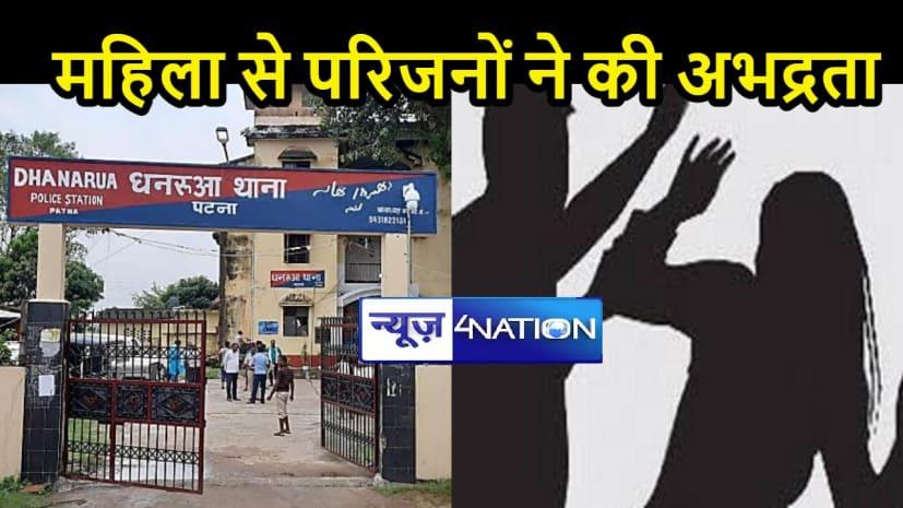 BIHAR NEWS: महज पचास हजार की खातिर विवाहिता को घर से निकाला, नामजद प्राथमिकी दर्ज