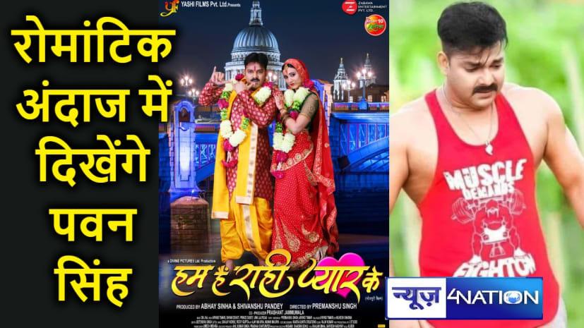 भोजपुरी फ़िल्म 'हम हैं राही प्यार के' में नए अवतार में दिखेंगे पावर स्टार पवन सिंह, जल्द रिलीज होगा ट्रेलर