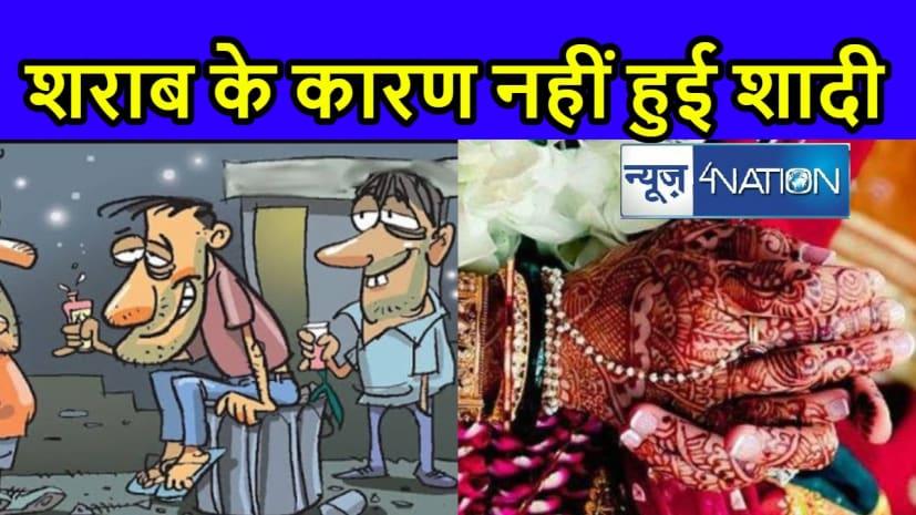 Bihar Crime News: शराब मामले में प्रधान गया जेल, बिन शादी विदा हुई दुल्हन...