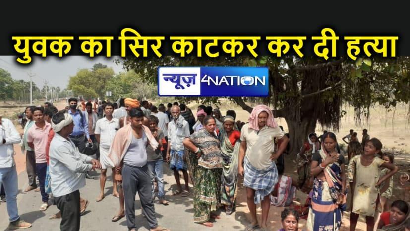 BREAKING NEWS : युवक को घर से बुलाकर ले गए और  सिर काटकर शव नदी किनारे फेंका, गुस्से में गांव के लोग