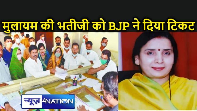 मुलायम के परिवार में भाजपा ने लगाई सेंध, भतीजी को दिया जिला पंचायत चुनाव का टिकट