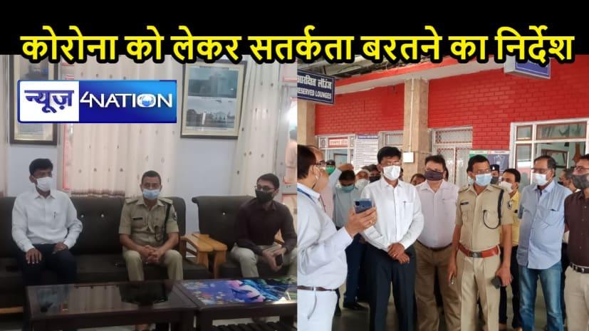 CORONA IN BIHAR: डीएम की अध्यक्षता में रेल यात्रियों को लेकर बैठक, स्टेशन पर कोरोना संबंधी व्यवस्था का लिया जायजा