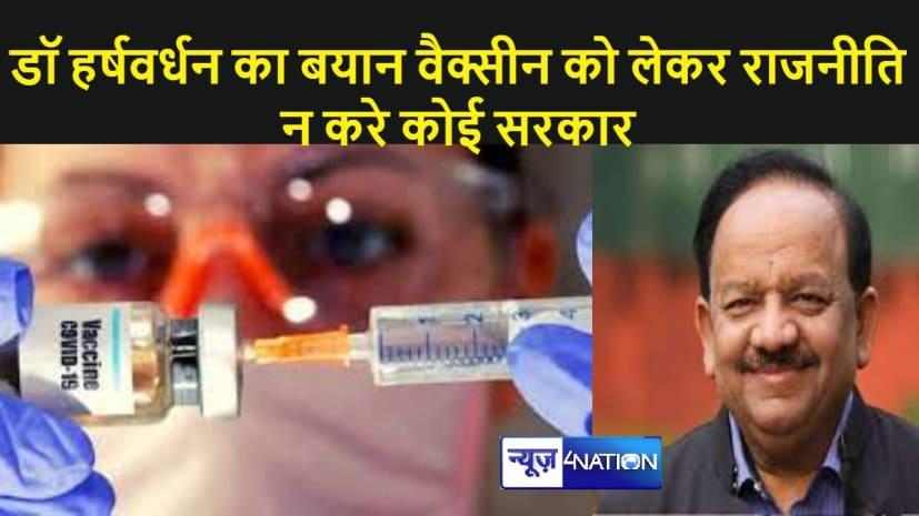 वैक्सीनेशन पर केंद्र और राज्यों में तकरार: केंद्रीय स्वास्थ्य मंत्री डॉ. हर्षवर्धन का बयान राज्य अपनी नाकामी छिपा रही है