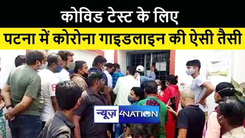 पटना के सरकारी अस्पताल में उड़ रही कोरोना गाइडलाइन की धज्जियां, कोविड टेस्ट के लिए लग रही लम्बी लाइन