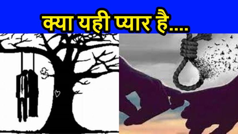 Crime in Rajasthan : संदिग्ध परिस्थितियों में पेड़ से लटके मिले युवक युवती के शव, प्रेमी प्रेमिका होने की आशंका
