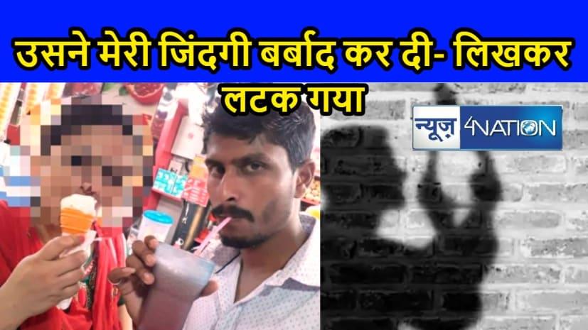 Bihar Crime News : तलाकशुदा महिला के चक्कर में ऐसा पड़ा की आत्महत्या कर ली, उसने मेरी जिंदगी बर्बाद कर दी- लिखकर लटक गया
