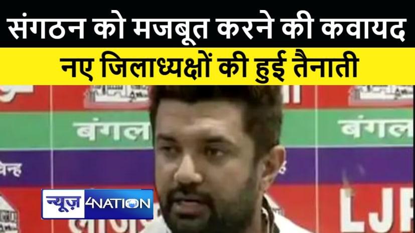 लोजपा ने बिहार के सभी जिलों में की नये जिलाध्यक्षों की नियुक्ति, देखे लिस्ट...