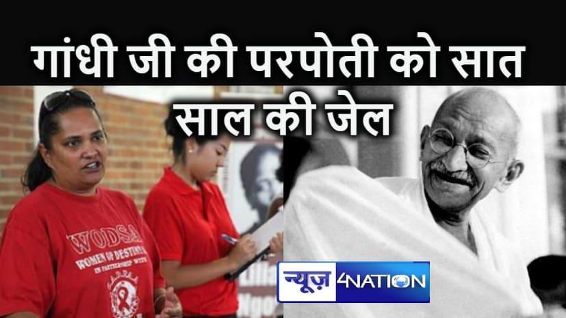 हे राम ! राष्ट्रपिता महात्मा गांधी की परपोती को मिली सात साल की सजा, लगा है यह संगीन आरोप