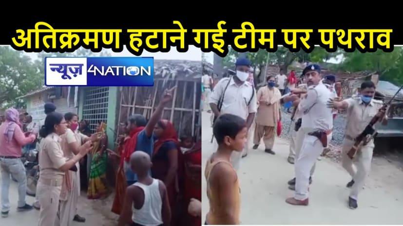 BIHAR NEWS: अतिक्रमण हटाने गई पुलिस से उलझे ग्रामीण, पुलिस को खदेड़ा, पथराव में अमीन सहित पुलिसकर्मी घायल