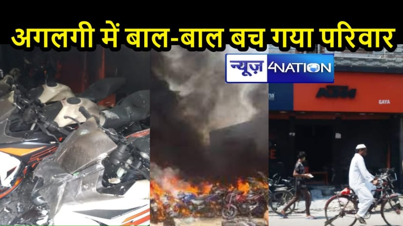 BIHAR NEWS: शो-रूम में लगी भीषण आग, युवाओं की पंसदीदा 24 KTM बाइक्स जलकर राख, एक करोड़ का नुकसान