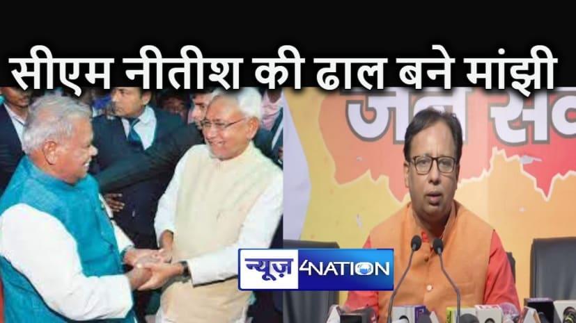 मांझी ने बीजेपी अध्यक्ष संजय जायसवाल पर तरेरी आंख, कहा- दलित मुस्लिम एकता से आपके पेट में हो रहा दर्द