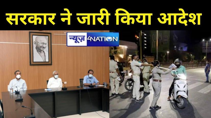 बिहार में नाईट कर्फ्यू, गृह विभाग ने जारी किया आदेश, जानें क्या-क्या मिलेगी छूट...