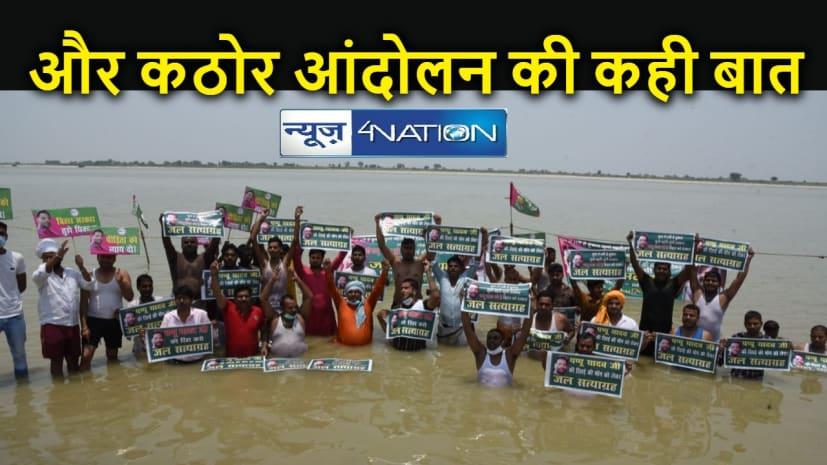 BIHAR NEWS: पूर्व सांसद पप्पू यादव की रिहाई की मांग को लेकर जन अधिकार युवा परिषद ने किया जल सत्याग्रह