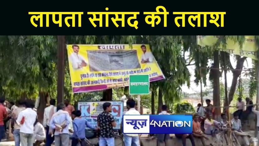 चिराग को चुन कर पछता रही 'जमुई' की जनता! लापता 'सांसद' की तलाश में जगह-जगह लगे पोस्टर, खोजकर लाने वालों को मिलेगा इनाम