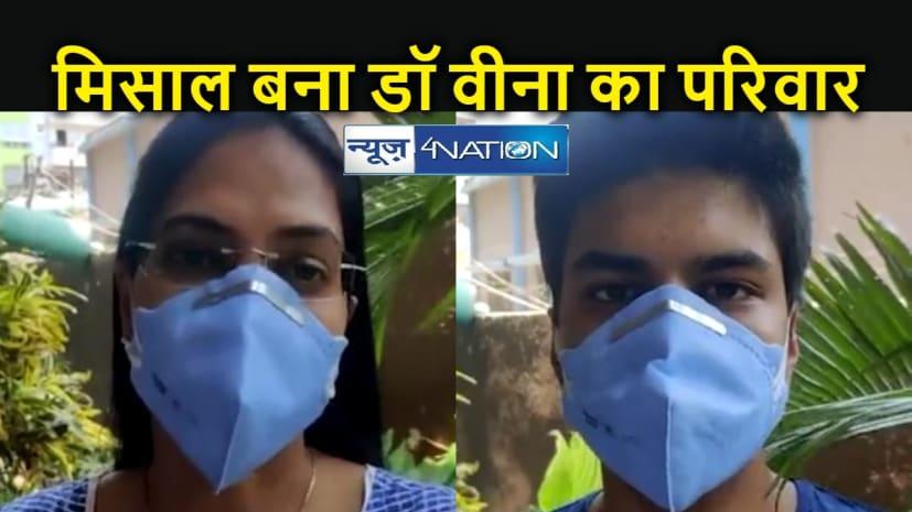 BIHAR NEWS: कोरोना से लड़ाई में पहले डॉक्टर मां आयी आगे, अब दोनों बेटों ने पेश की मिसाल, जाने पूरी रिपोर्ट