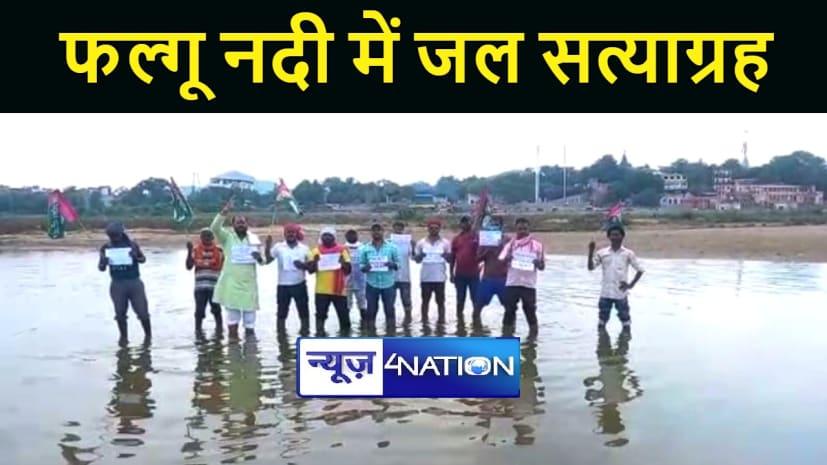 पप्पू यादव की रिहाई के लिए जाप कार्यकर्ताओं ने फल्गू नदी में किया जल सत्याग्रह, कहा रूडी की हो गिरफ़्तारी