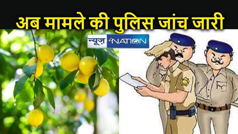 BIHAR NEWS: एक नींबू, एक महिला और आठ लोगों पर आयी मुश्किल, हुआ कुछ ऐसा की पुलिस कर रही जांच, जाने पूरी रिपोर्ट