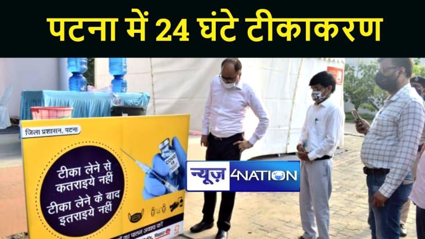 पटना में 24 घंटे मिलेगी टीकाकरण की सुविधा, दो केन्द्रों की हुई शुरुआत