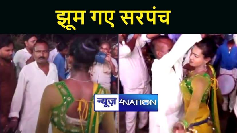 SUPAUL NEWS : भोजपुरी गाने पर डांसर के साथ नाचते नजर आये सरपंच, वीडियो वायरल