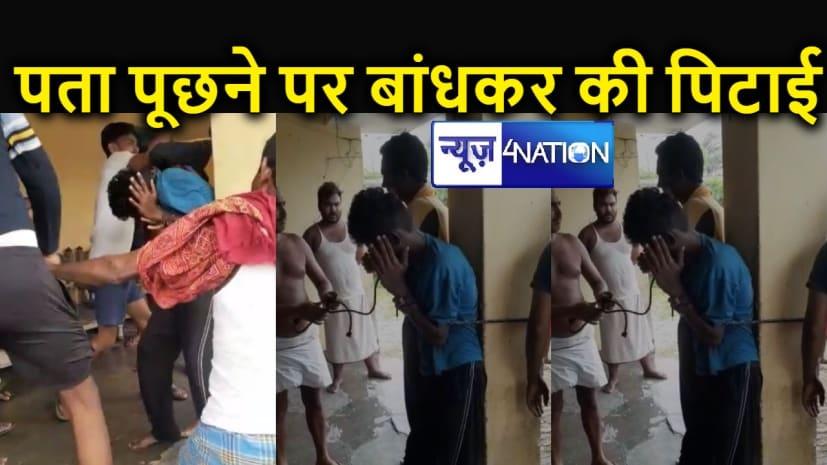 शर्मनाक! पटना में गांव की लड़की से उसका पता पूछना दो युवकों को पड़ा महंगा, लोगों ने खंभे से बांधकर पीटा, कपड़े भी फाड़े, वीडियो वायरल