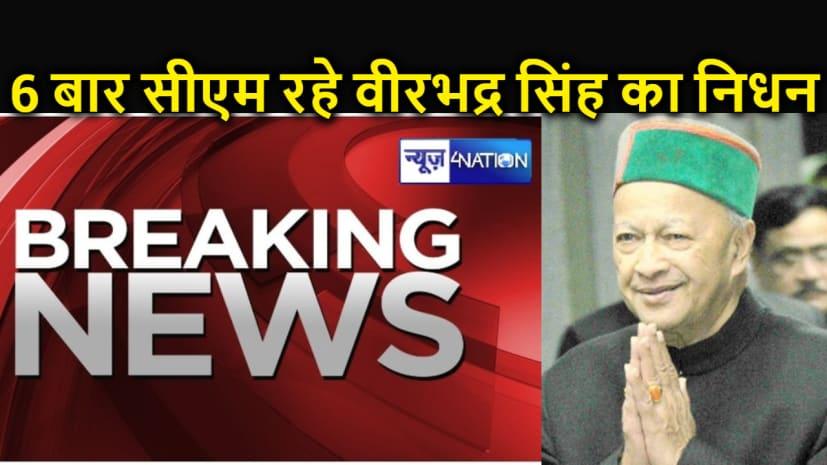 कांग्रेस ने खो दिया एक दिग्गज नेता : छह बार हिमाचल की बागडोर संभालनेवाले वीरभद्र सिंह ने दुनिया को कहा अलविदा