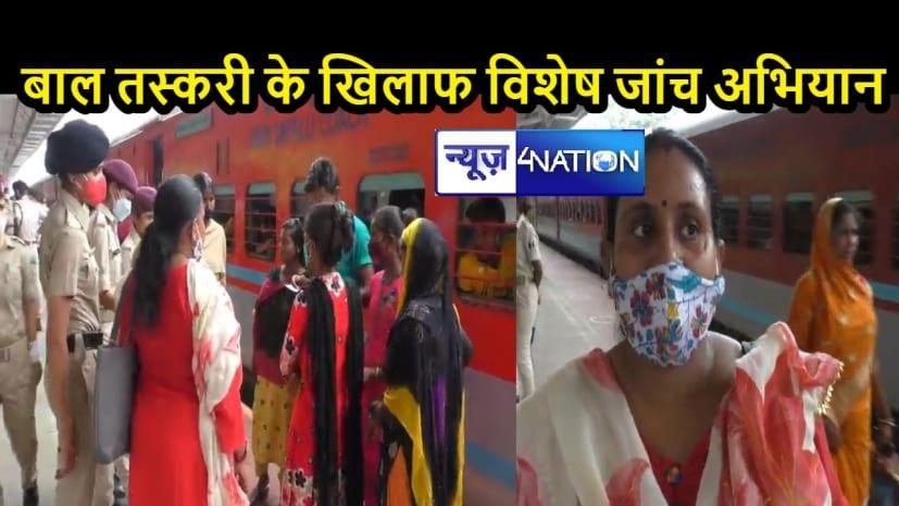 BIHAR NEWS: कोरोना के बाद सक्रिय हुए बाल तस्कर, सीमांचल क्षेत्र में सक्रियता बढ़ी, स्टेशनों पर विशेष जांच अभियान जारी