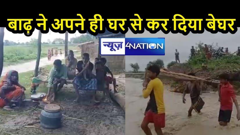 BIHAR NEWS: बाढ़ ने बिगाड़े पश्चिम चंपारण के हालात, कई पंचायतों का संपर्क कटा, आपात स्थिति में नहीं मिलेगी मदद, ऐसे कट रहा लोगों का जीवन