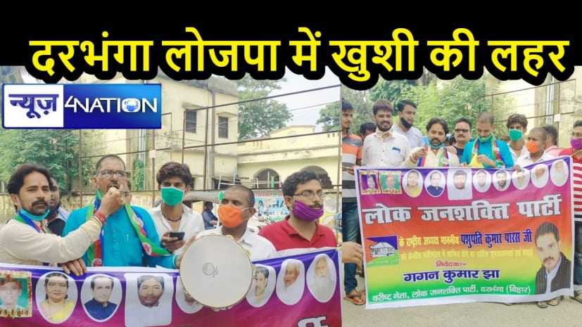 BIHAR NEWS: केंद्र सरकार में पशुपति कुमार पारस को मिली बड़ी जिम्मेदारी, लोजपा में जश्न, कार्यकर्ताओं ने खुशी में बांटी मिठाइयां